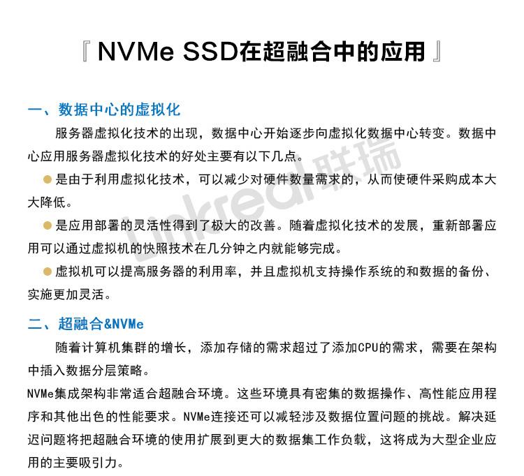 NVMe SSD在超融合中的应用