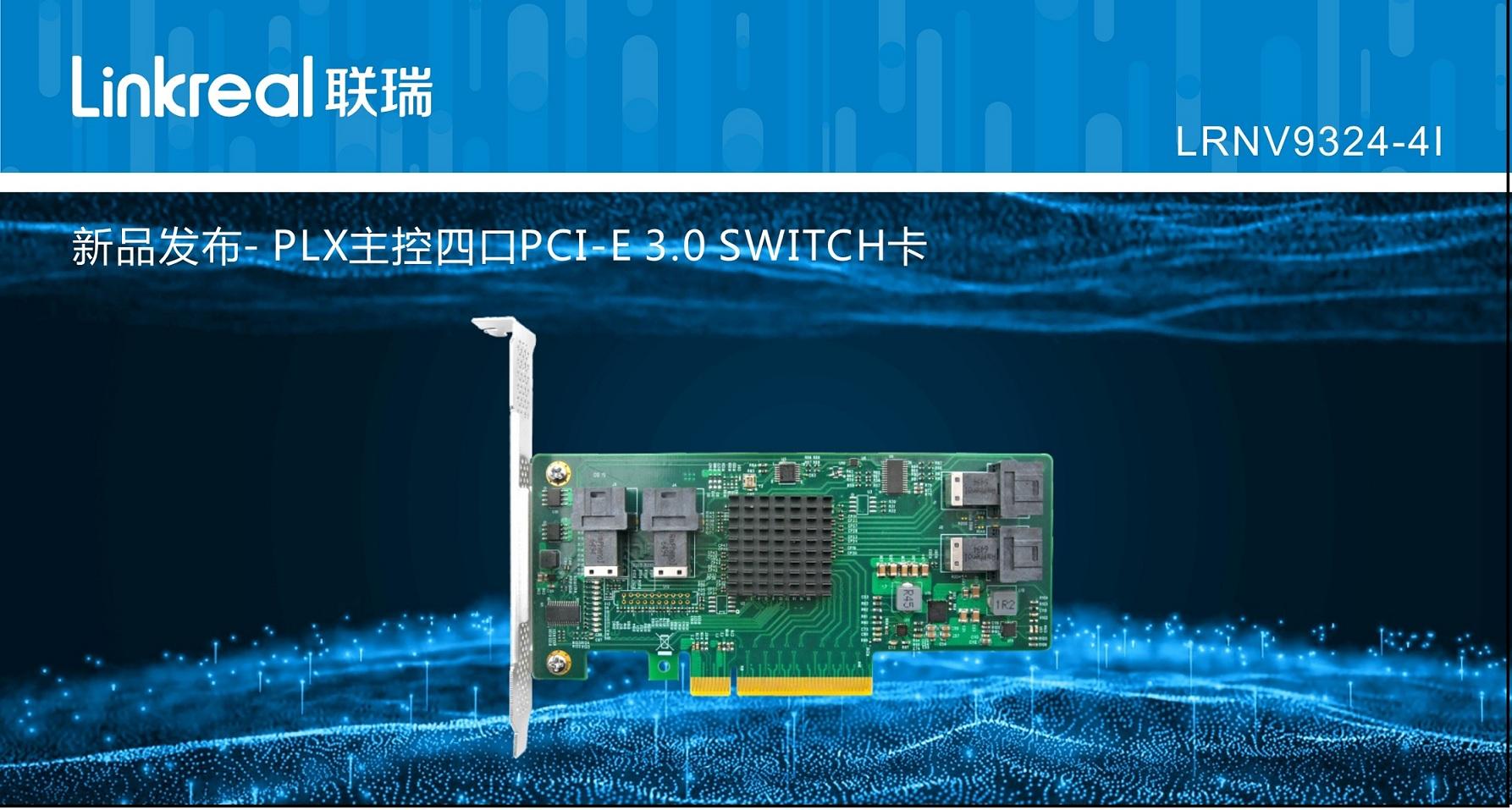新品发布- PLX主控四口PCI-E 3.0 SWITCH卡