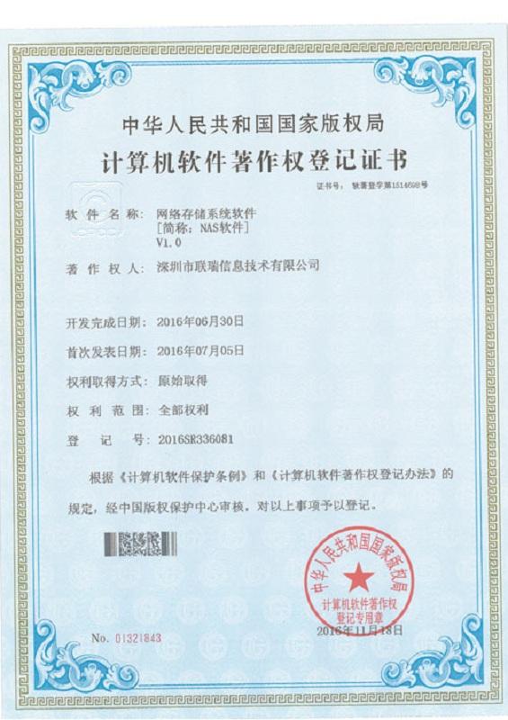 NAS软件著作权证书