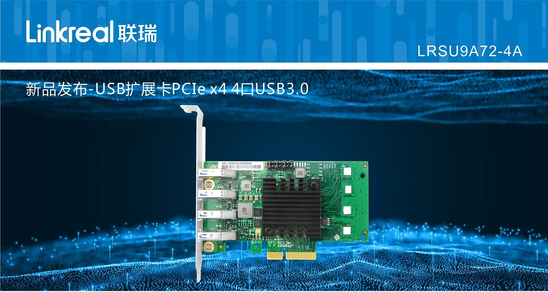 新品发布-USB扩展卡PCIe x4 4口USB3.0